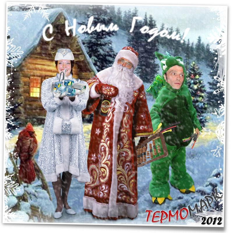 Надписями хирург, открытки 2012 отправить