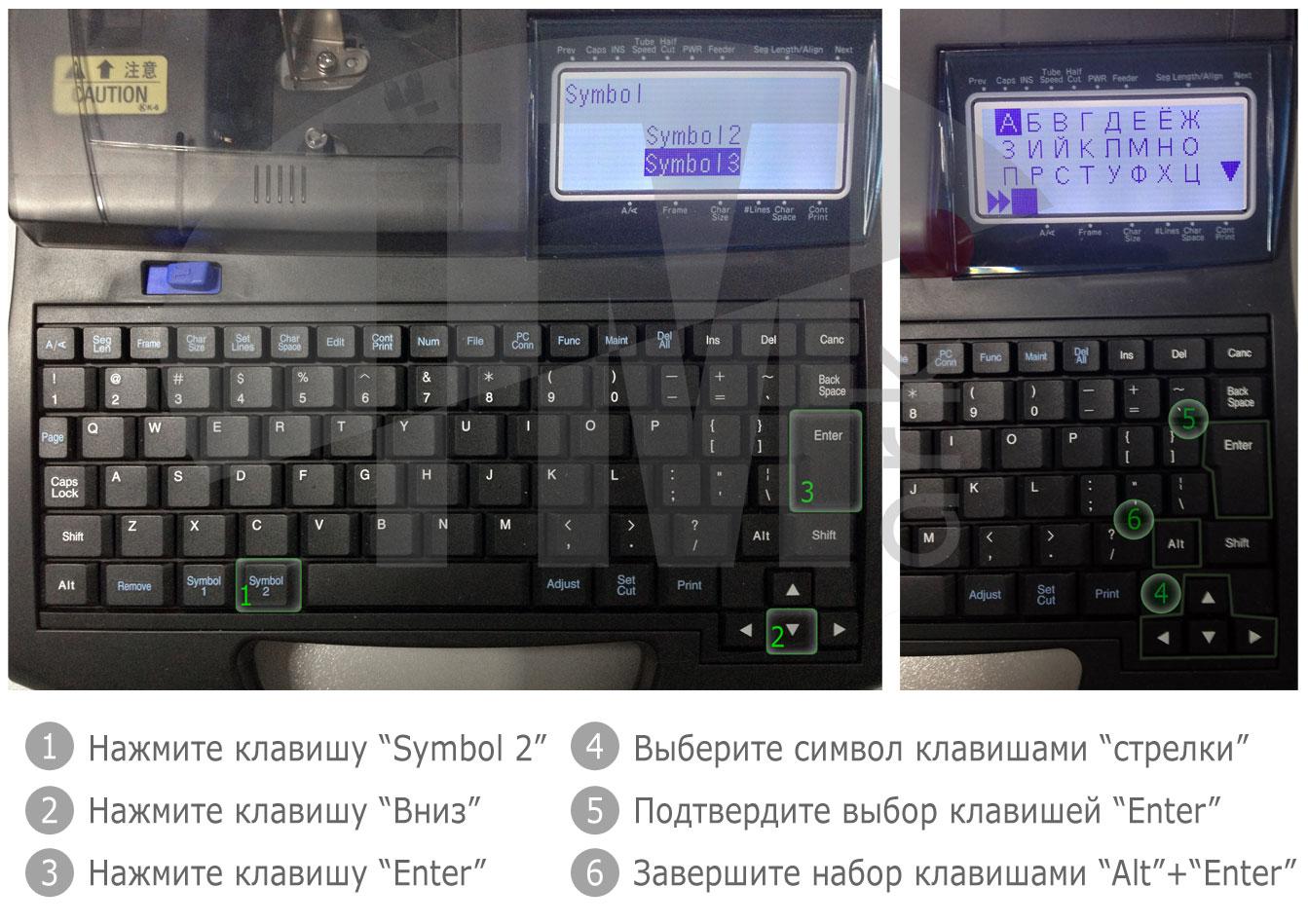 Набор русских символов на кабельном принтере Partex Promark T800