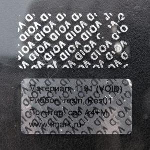 Пломба наклейка VOID серебристая глянцевая 1131