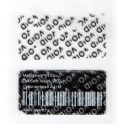 Пломба наклейка VOID черная 1133