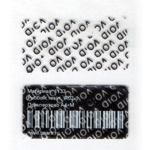 Пломба наклейка VOID черная глянцевая 1133