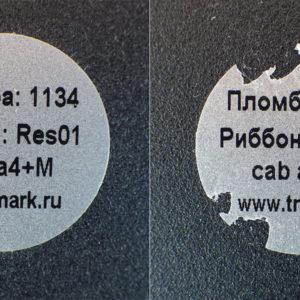 Пломба наклейка серебристая полуглянцевая из винила 1134