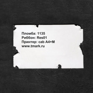 Пломба наклейка белая матовая из винила 1135