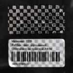 Пломба наклейка серебристая матовая из полиэстера 2215