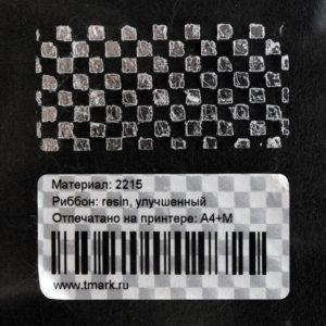 Гарантийная этикетка пломба наклейка из материала 2215