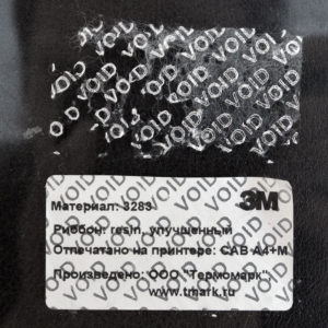 Пломба наклейка VOID серебристая матовая 3283