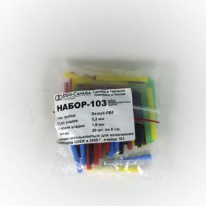 Мини-набор термоусадочных трубок 103