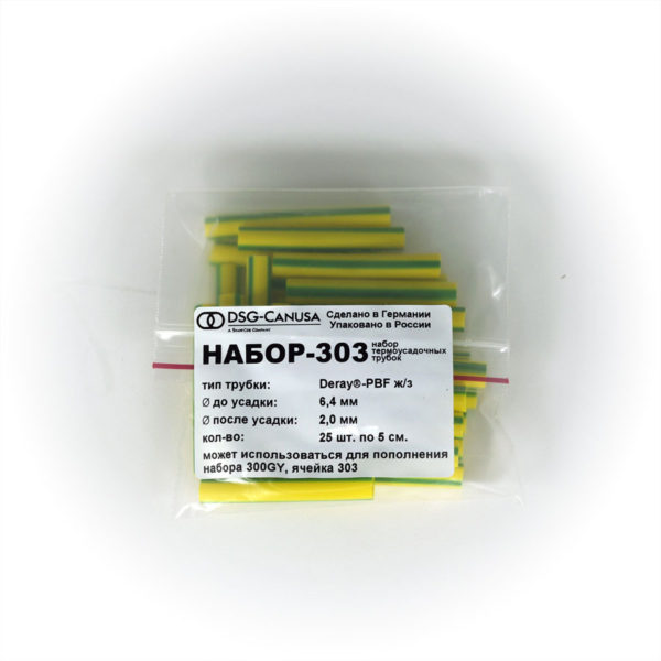 Мини-набор термоусадочных трубок 303