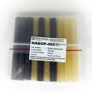 Мини-набор термоусадочных трубок 405