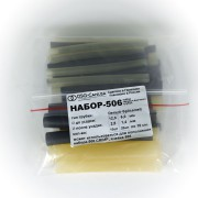 Мини-набор термоусадочной трубки 506