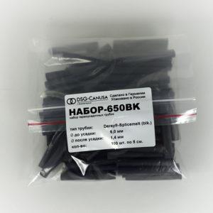 Мини-набор термоусадочных трубок 650BK