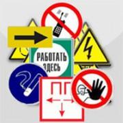 Знаки безопасности, информационные таблички, указатели