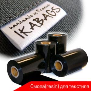Риббоны смола (resin) для текстильных лент