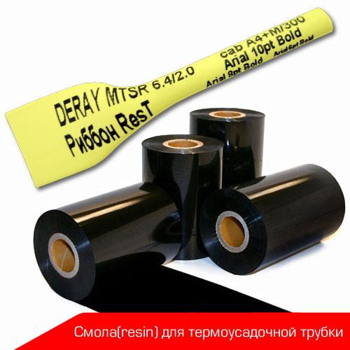 Риббоны смола (resin) для термоусадочной трубки