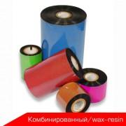 Риббоны комбинированные (wax-resin), цветные