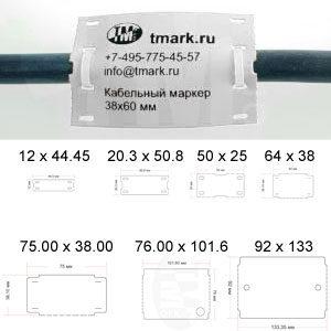 Бирка кабельная TMAРK-105-150