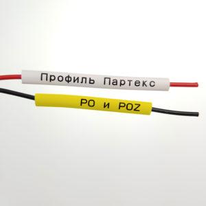 Овальные профиль Partex PO и POZ