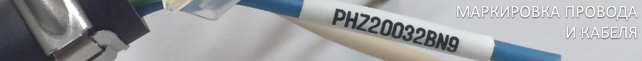 Уникальная себестоимость маркера с кабельным принтером TP80E