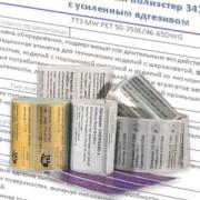 TDS гарантийных этикеток