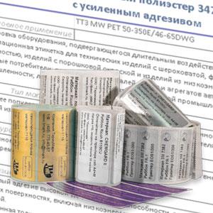 TDS бирочных материалов