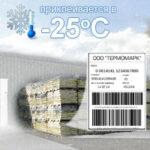 Маркировка холодных поверхностей