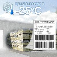 200px маркировка холодных поверхностей