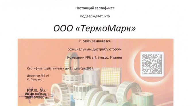 Сертификат дистрибьютора FPE