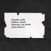 Пломба наклейка белая винил 2330