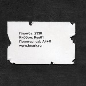Пломба наклейка белая из винила 2330