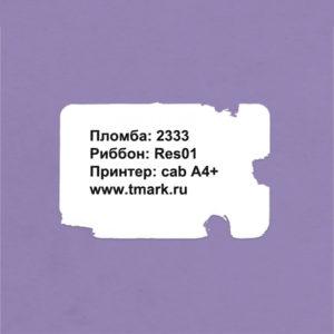 Пломба наклейка белая матовая из полиэтилена 2333