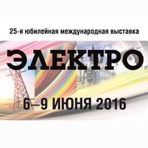 Выставка Электро 2016