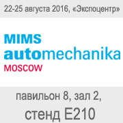 Выставка MIMS 2016