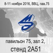 Металл Экспо 2016