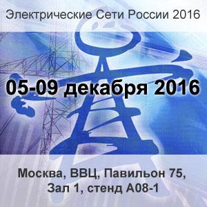 Выставка Электрические Сети России 2016