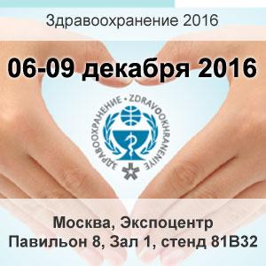 Выставка Здравоохранение 2016