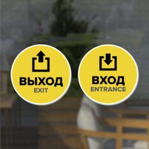 Возможность печати на жёлтых кругах для стеклянных дверей