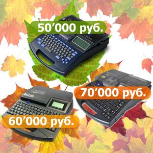 Осенний ценопад на кабельные принтеры!