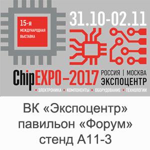 Приглашаем на выставку ChipExpo 2017