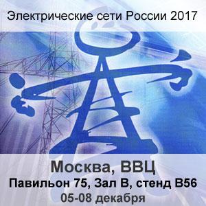 Выставка Электрические Сети России 2017