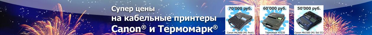 СУПЕР ЦЕНЫ НА КАБЕЛЬНЫЕ ПРИНТЕРЫ CANON И ТЕРМОМАРК