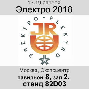 Приглашаем Вас на выставку Электро 2018