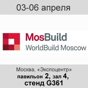 Приглашаем Вас на выставку MosBuild 2018