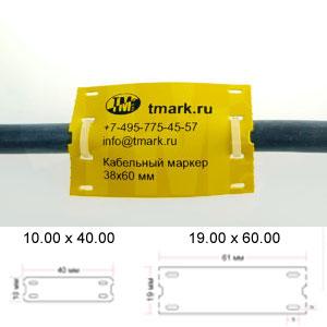 Бирки кабельные маркировочные TMAРK-105-БГ