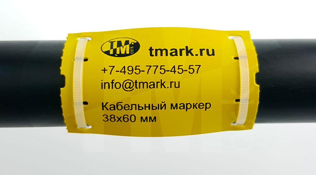 Бирки кабельные маркировочные TMAРK-135-НГ