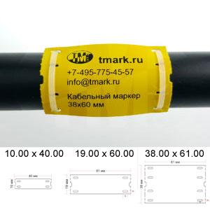 Бирки кабельные TMAРK-135-НГ