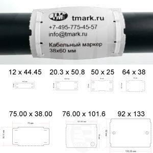 Бирка кабельная TMAРK-105-200