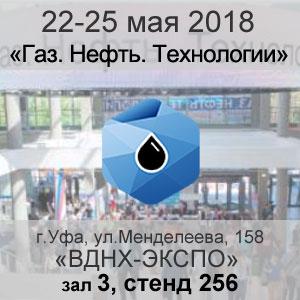 Приглашаем на выставку «Газ. Нефть. Технологии 2018»