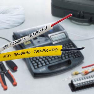 Профили ТМАРК-РО для маркировки провода