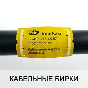 Бирки кабельные маркировочные TMAРK