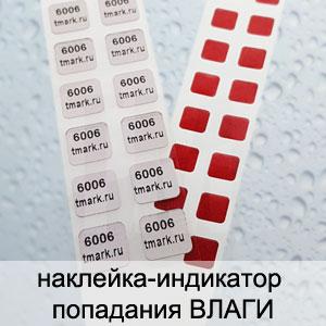 Этикетка наклейка индикатор попадания влаги
